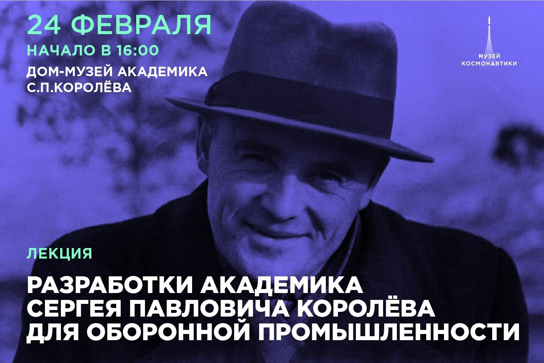 Афиша Мемориального Музея Космонавтики