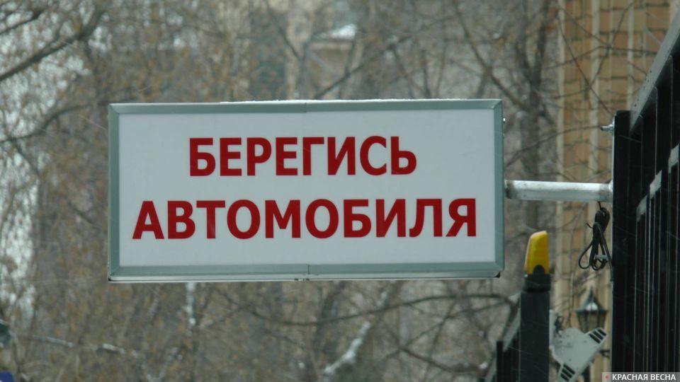 Берегись автомобиля. Москва. 2018