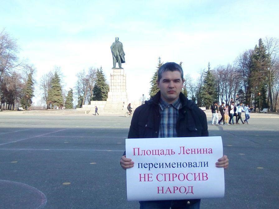 Ульяновск. Пикет против переименования 27.04.2018