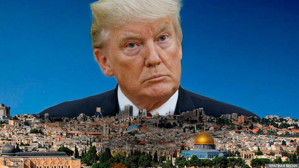 Трамп Иерусалим