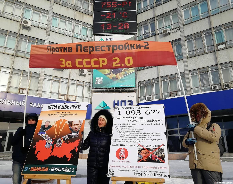 Пикет против пенсионной реформы. Новосибирск. 01.12.2018