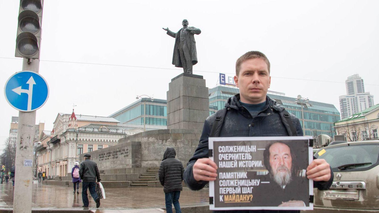 Пикет против восхваления Солженицына-. Екатеринбург. 27.04.2018