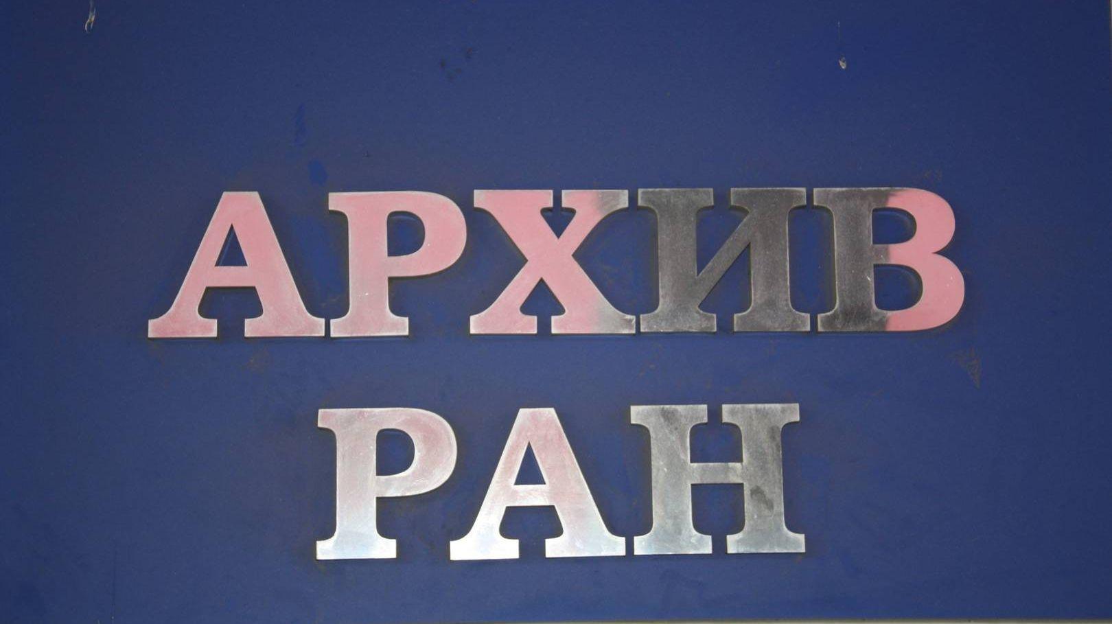 ФГБУН Архив Российской академии наук