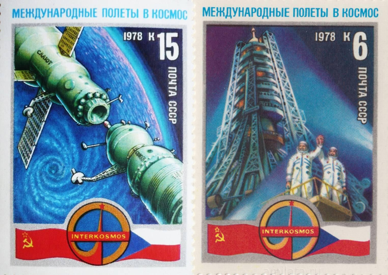 Полет чешского космонавта на советскую космическую станцию