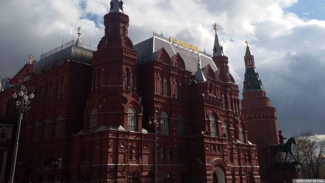 Исторический музей. Москва