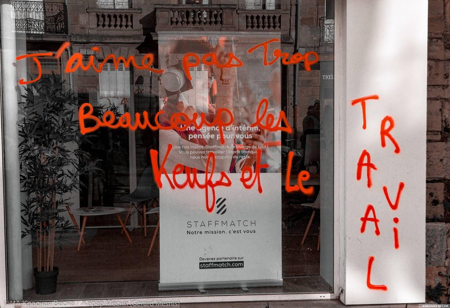 Надпись на витрине: «Я не очень-то люблю «ментов» и работу»