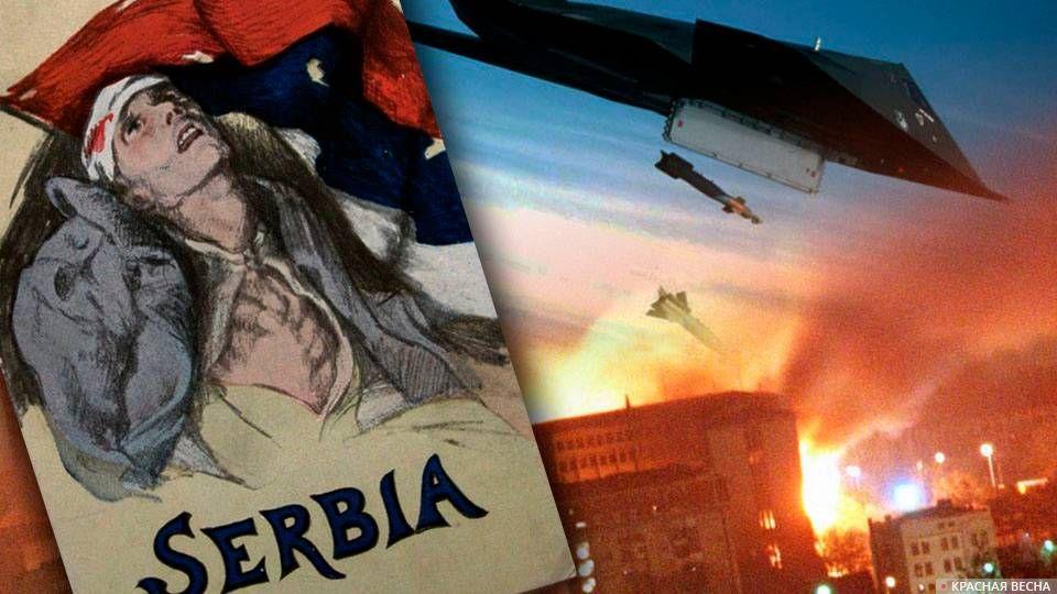 Сербская трагедия