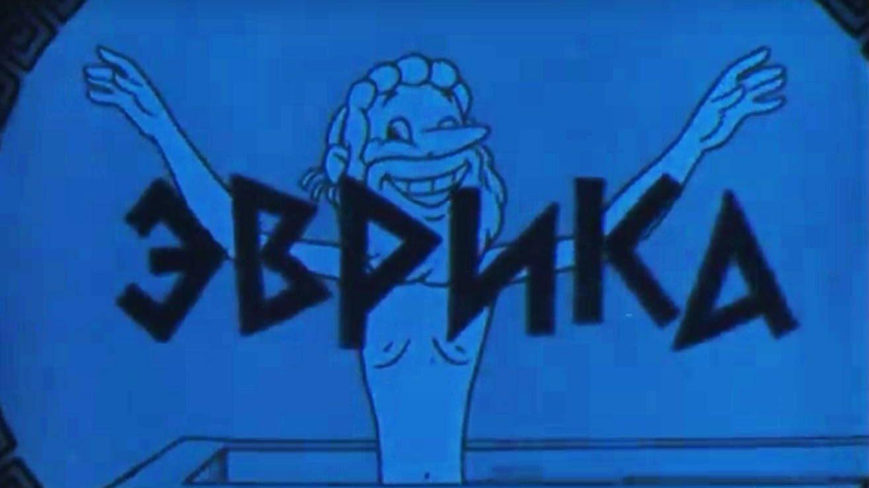 Цитата из мультфильма «Коля, Оля и Архимед», реж. Юрий Прытков, 1972 год.