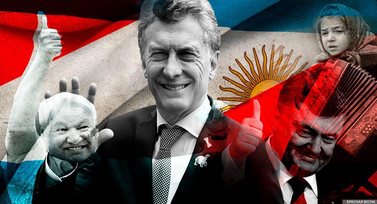Аргентина возврат в 90-е