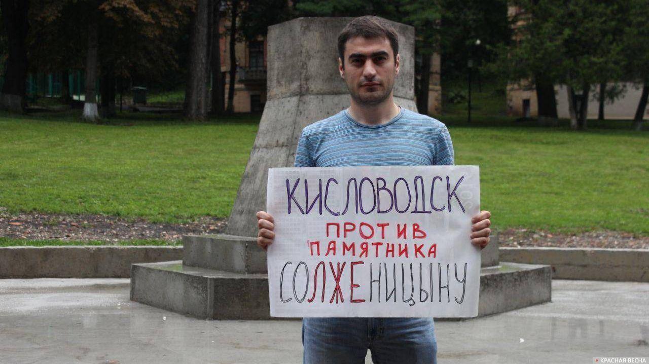 Одиночный пикет против установки памятника Солженицыну в Кисловодске у постамента