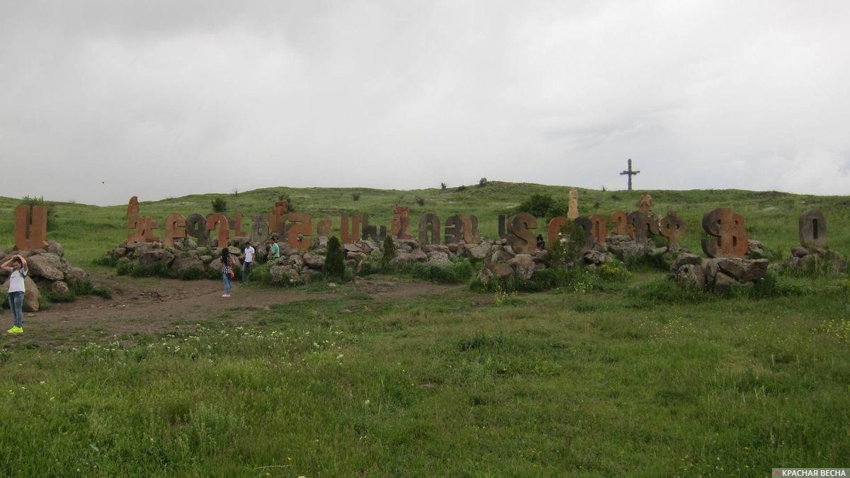 Аллея букв армянского алфавита