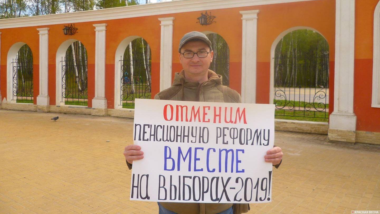Одиночный пикет против пенсионной реформы. Калуга Губернский парк. 3 мая 2019 год