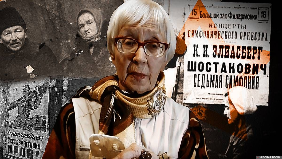 Ленинградская блокада