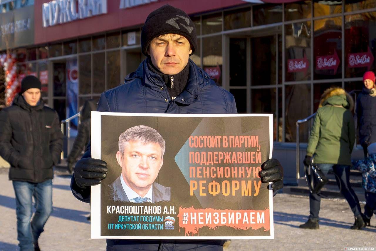Одиночный пикет #Неизбираем. Иркутск. 17.11.2018