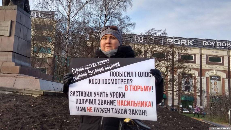 Калининград. Пикет против законопроекта о семейно-бытовом насилии