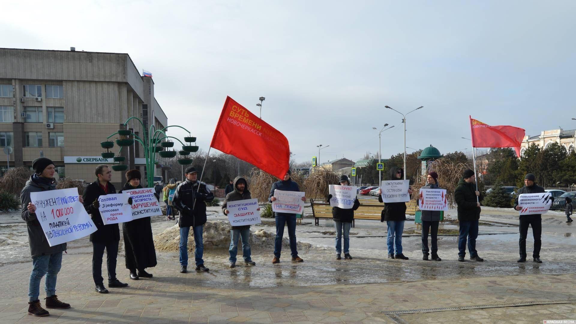Пикет против пенсионной реформы. Новочеркасск