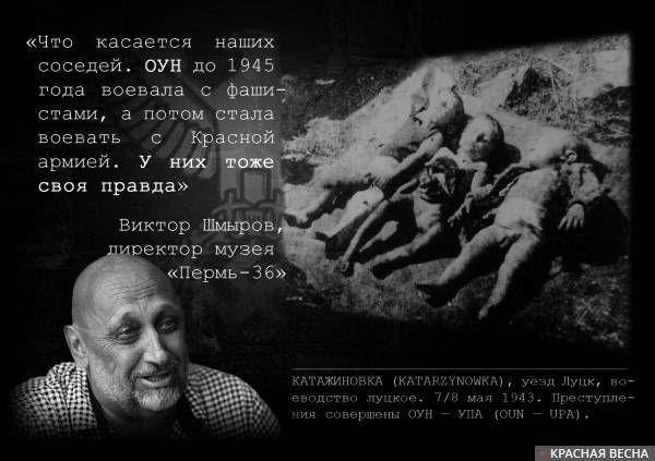 АНО «Пермь-36» об украинских карателях