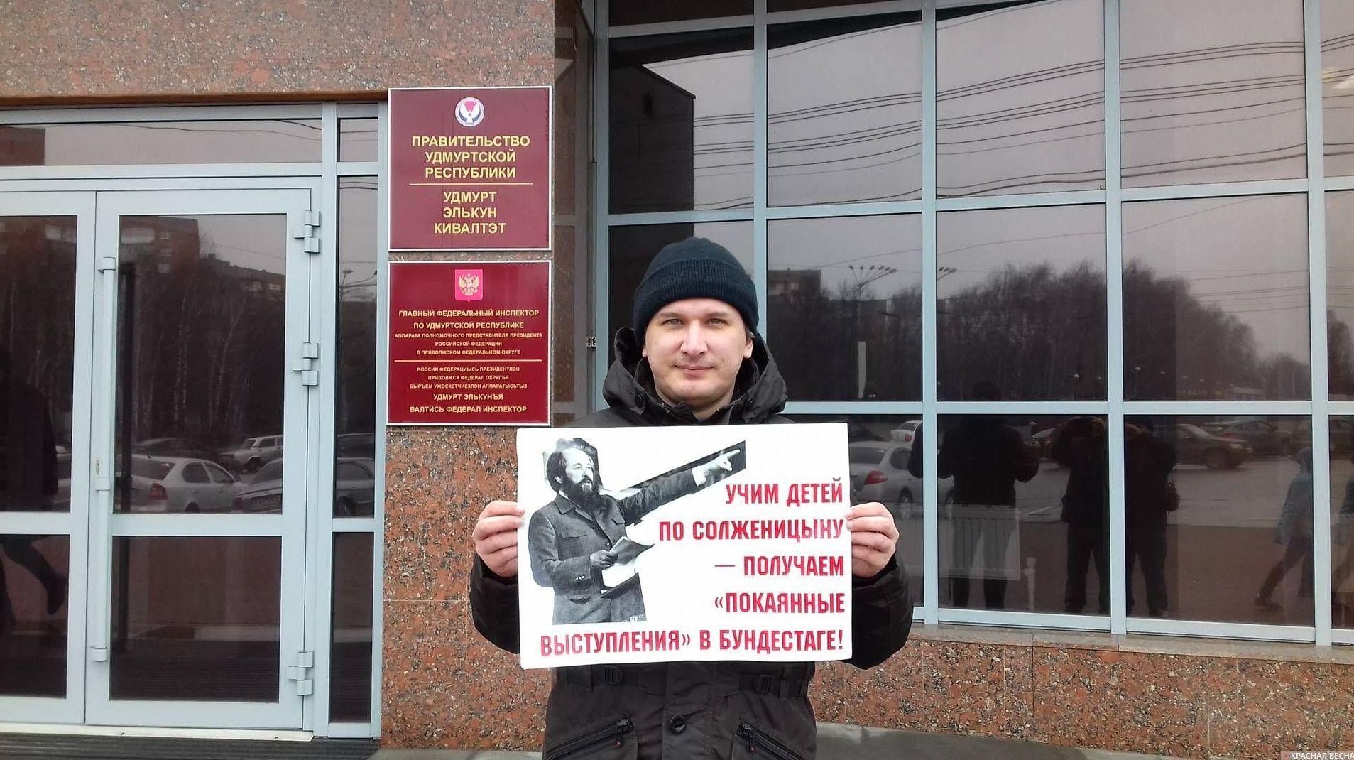 Одиночный пикет против изучения Солженицына в школе, Ижевск