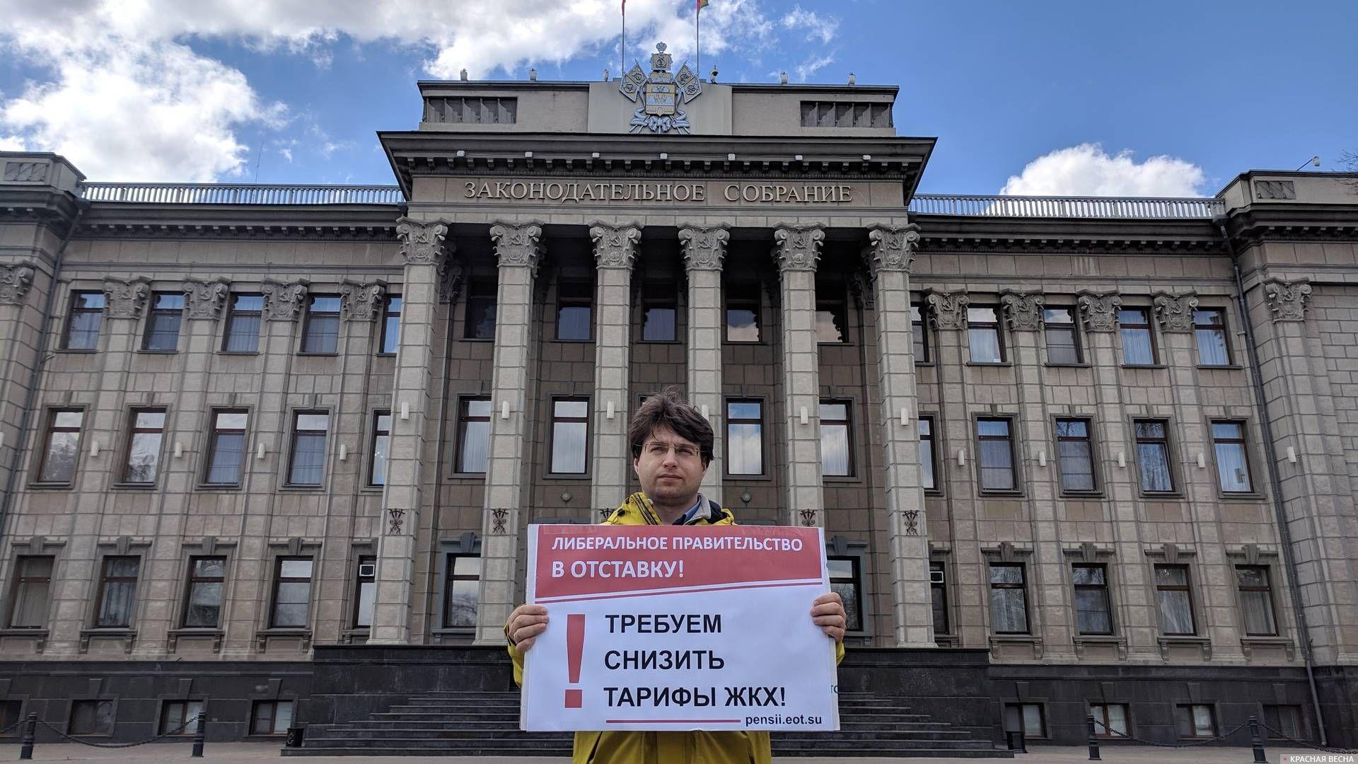 Одиночный пикет в Краснодаре. 03.04.2019