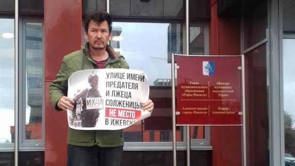 Пикет против улицы им. Солженицына в Ижевске