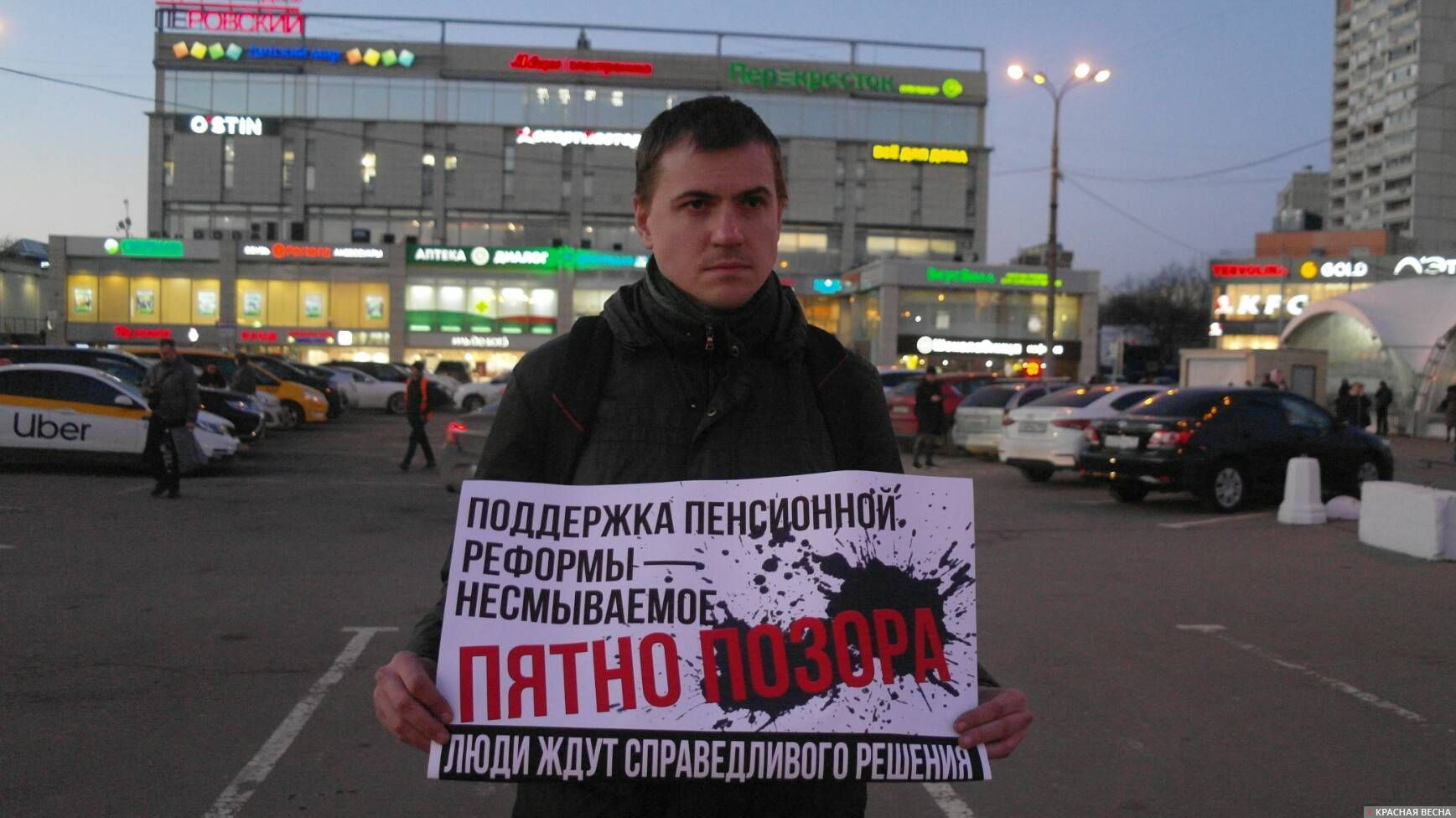 Пикет возле м.Новогиреево, Москва
