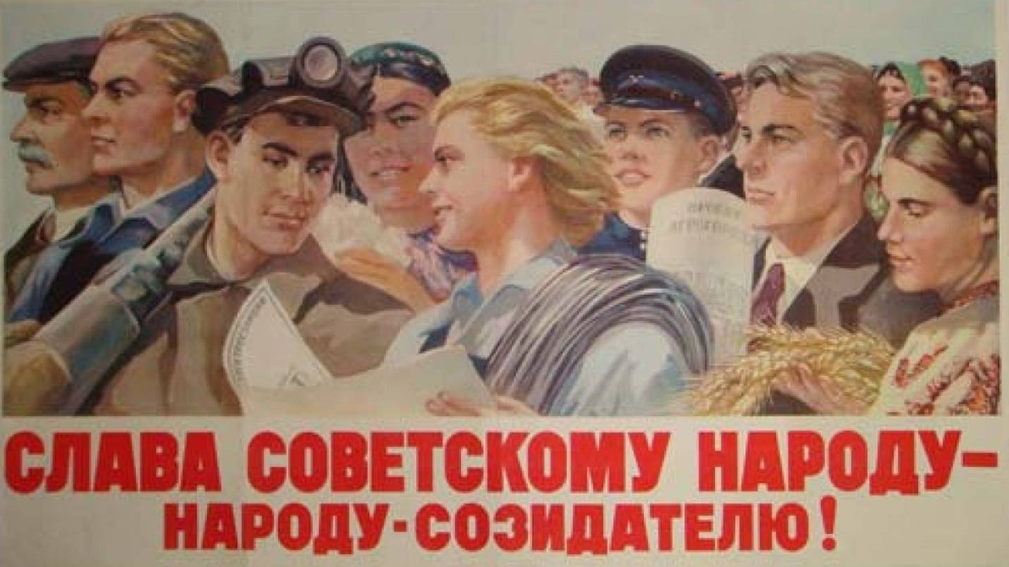 Слава советскому народу - народу -созидателю!