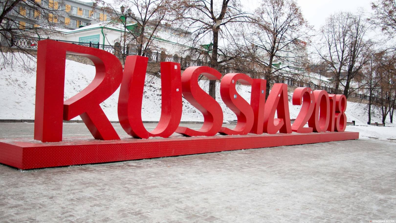 Никакого бойкота чемпионата мира небудет— Александр Жуков