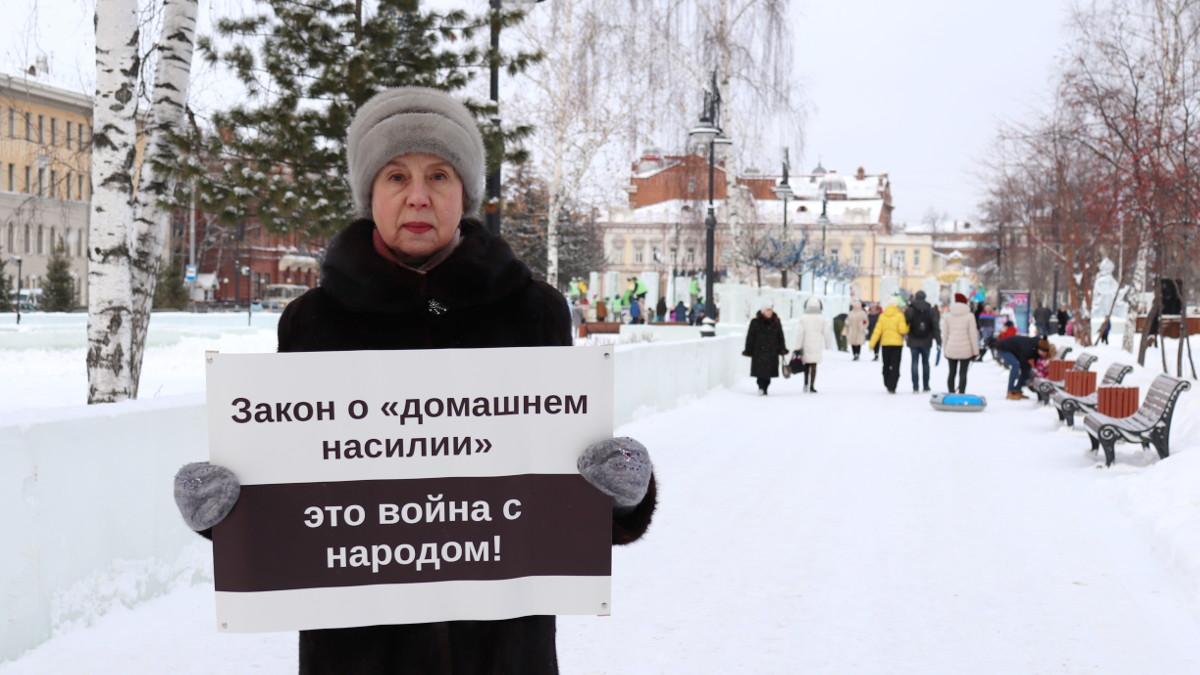 Томск. Пикет против закона о семейно-бытовом насилии 15.12.2019
