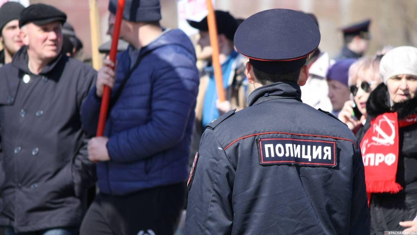 Полиция на митинге КПРФ