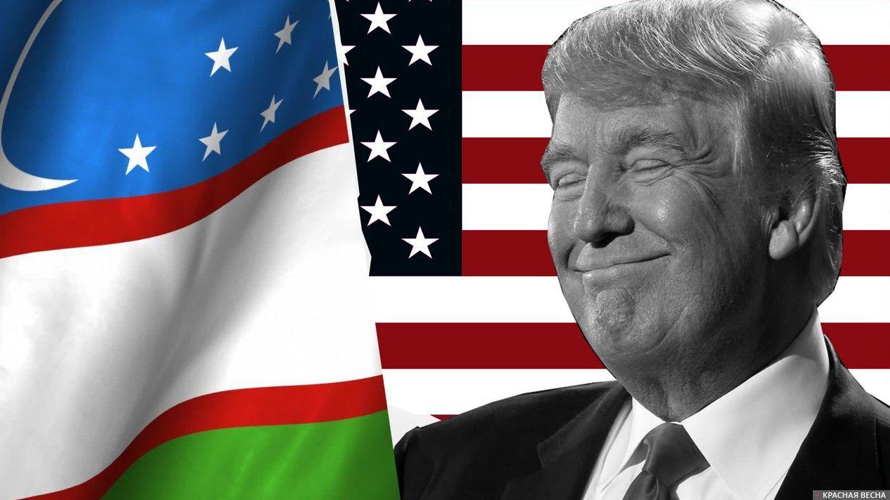 Трамп и Узбекистан