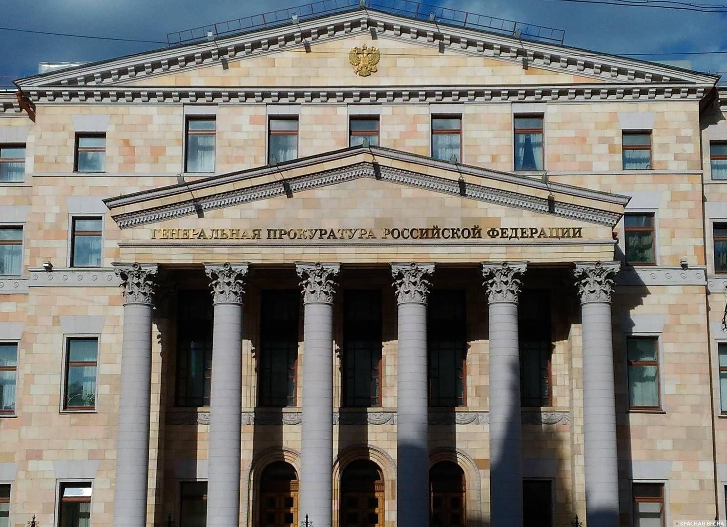 Москва, Генеральная прокуратура РФ