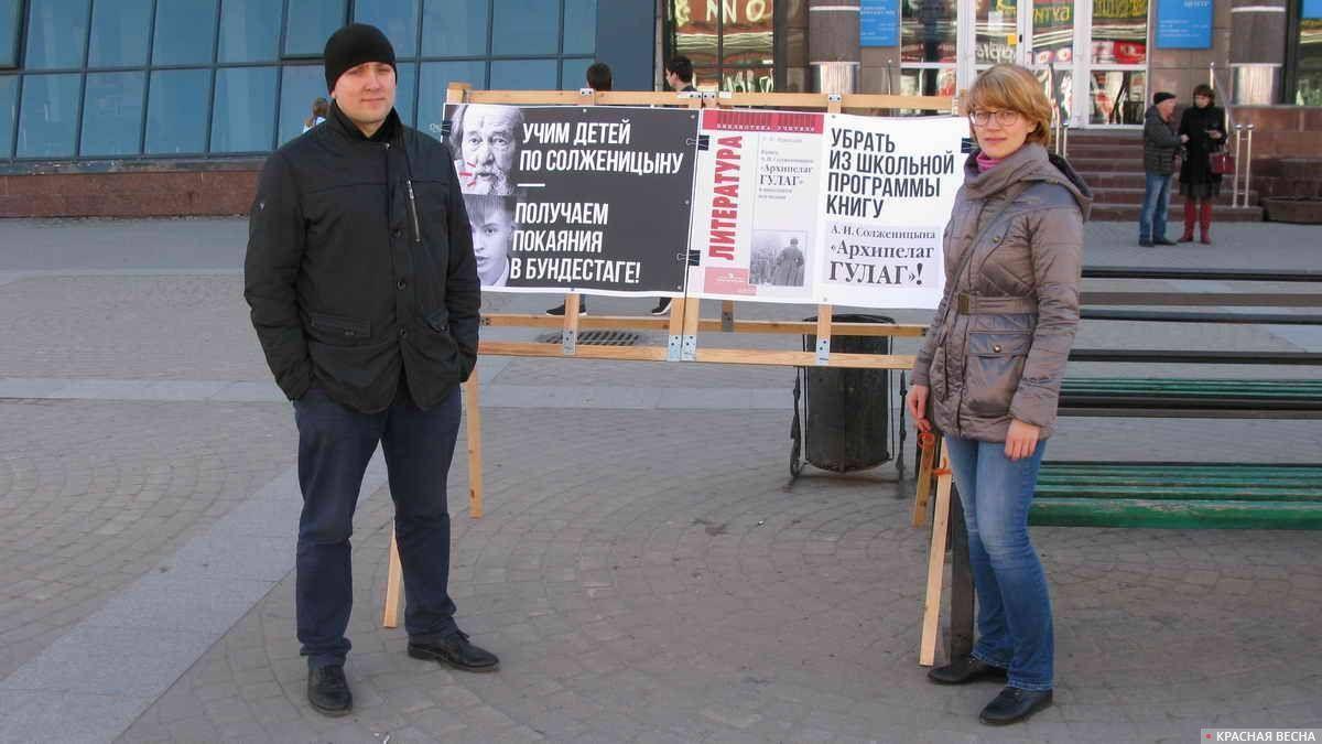 Вологда. Пикет против Солженицина 29.04.2018