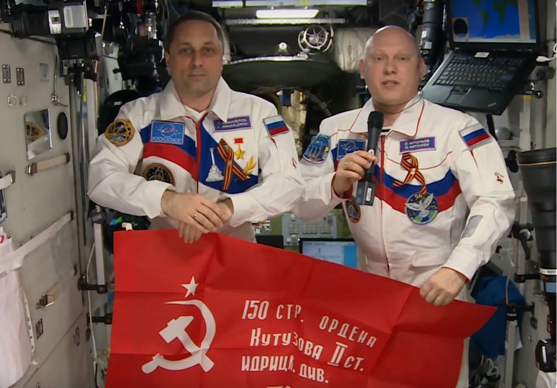 Поздравление с орбиты
