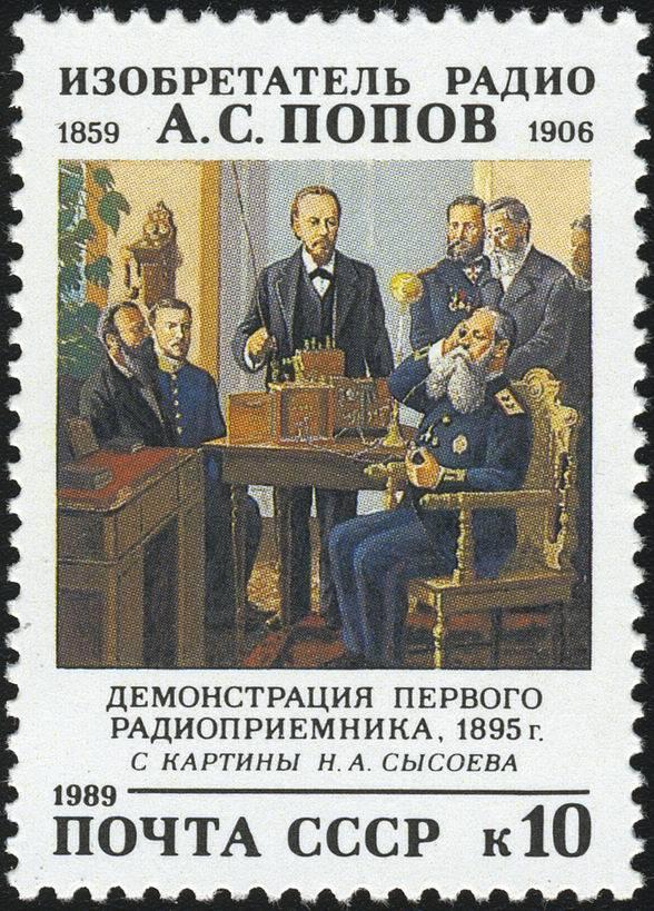 Почтовая марка СССР посвященная А. С. Попову. 1989