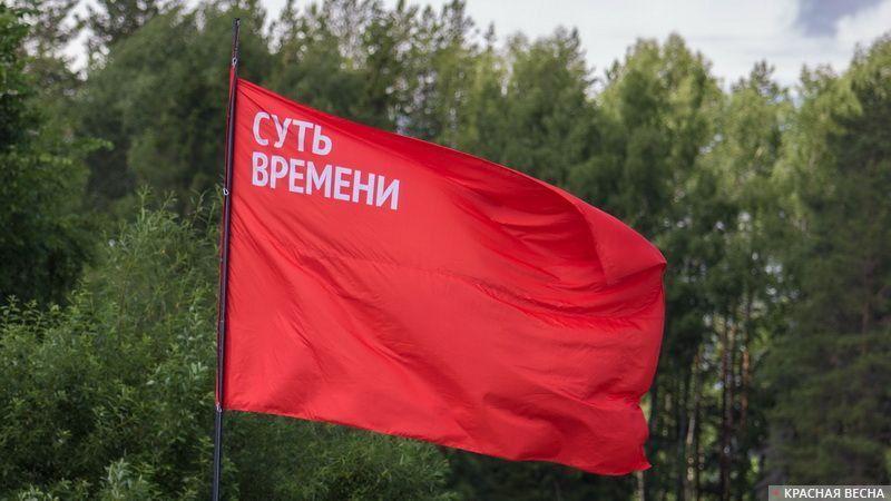 Флаг Суть времени