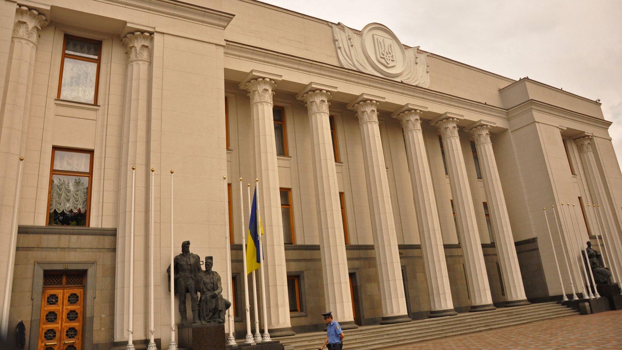 Верховная Рада. Киев