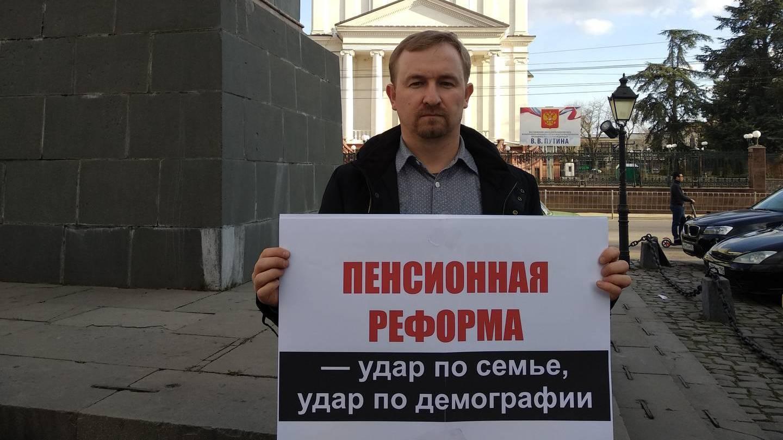 Пикет против пенсионной реформы. Симферополь