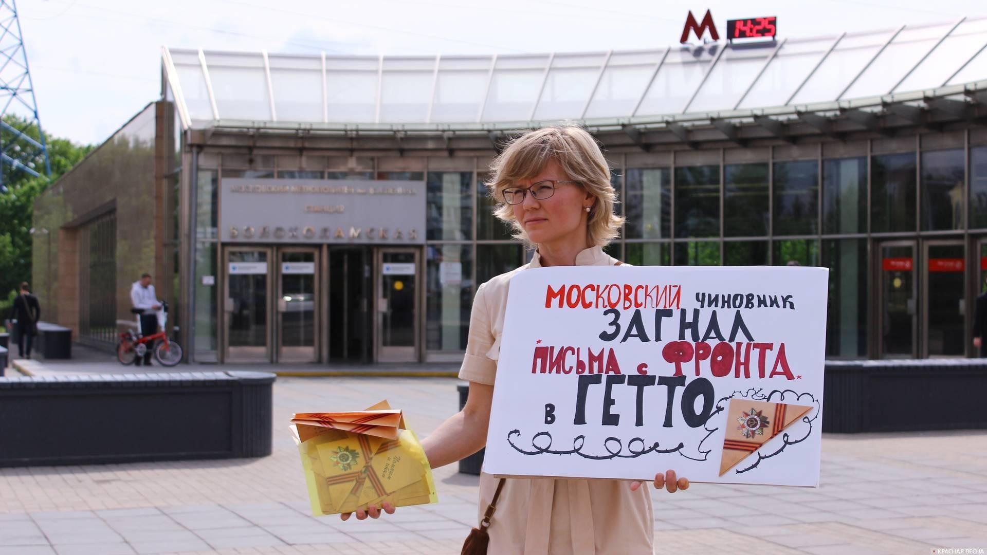 Пикет против запрета «Писем с фронта» в Москве
