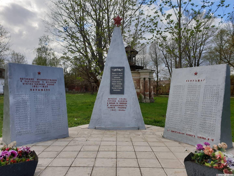 Монумент Партизанам и Военнослужащим в годы Великой Отечественной войны.
