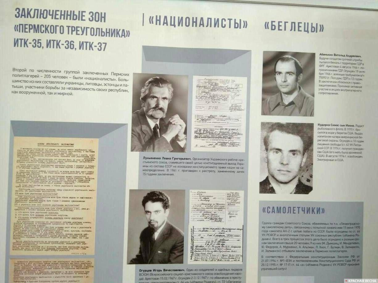 Информационный стенд выставки «Пермские политлагеря»