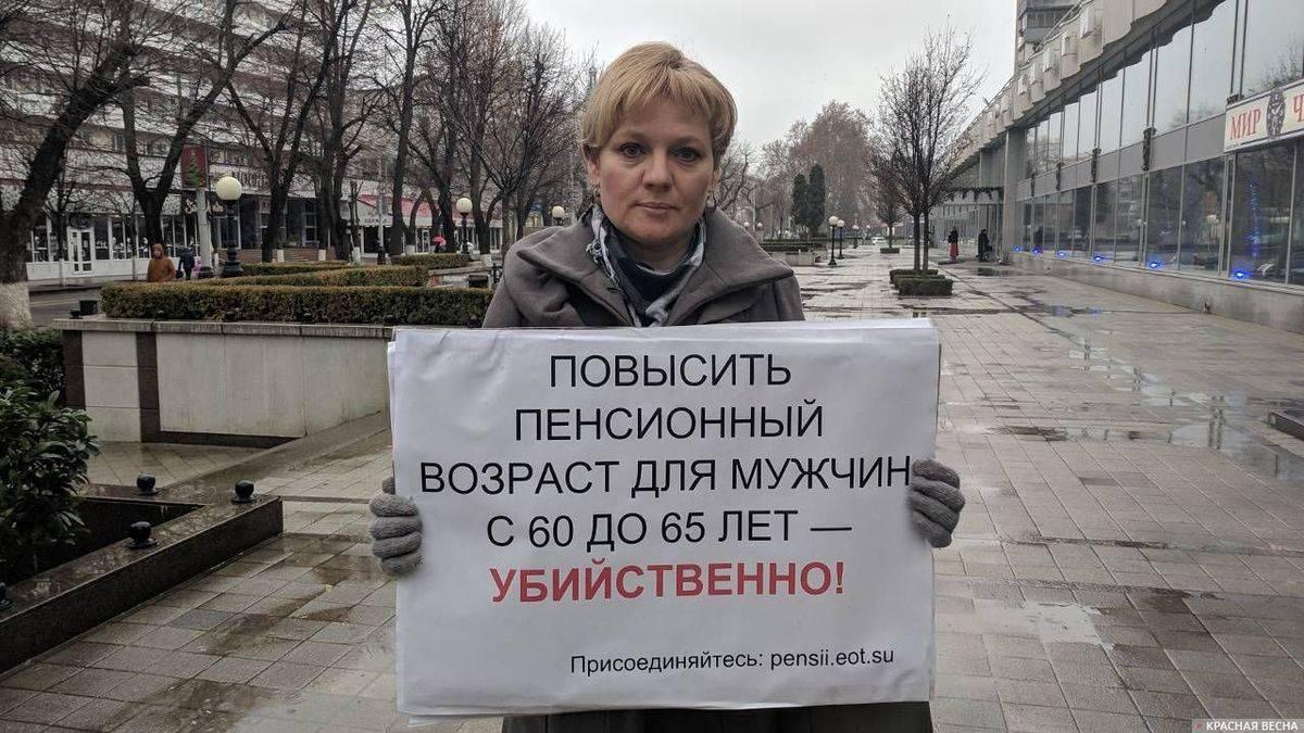 Продолжительность жизни мужчин в РФ в среднем – около 66,5лет (Росстат). Реформа - убийственна, считают в Краснодаре