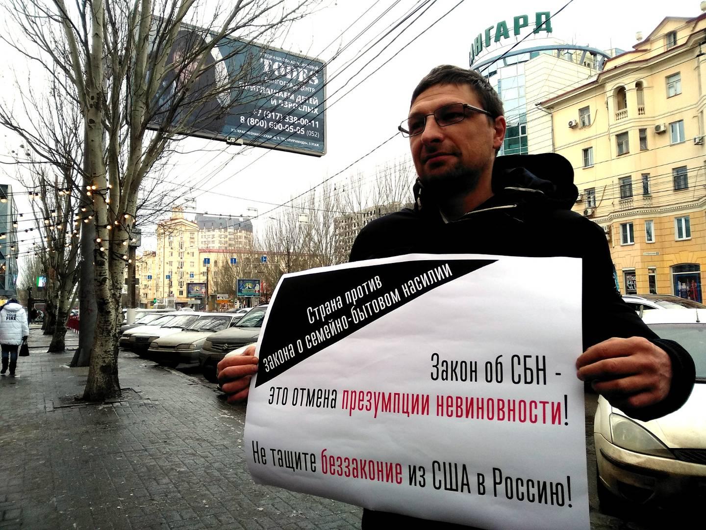 Пикет против закона о семейном насилии 15.12.09 Волгоград