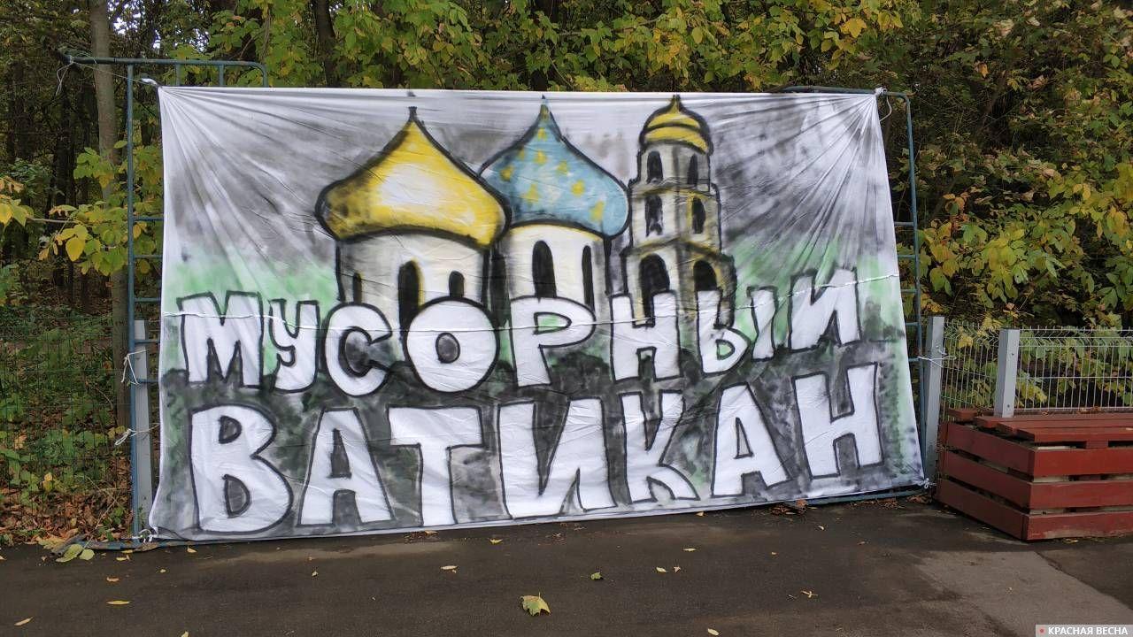 Плакат из Сергиева посада, призывающий не делать свалку в городе