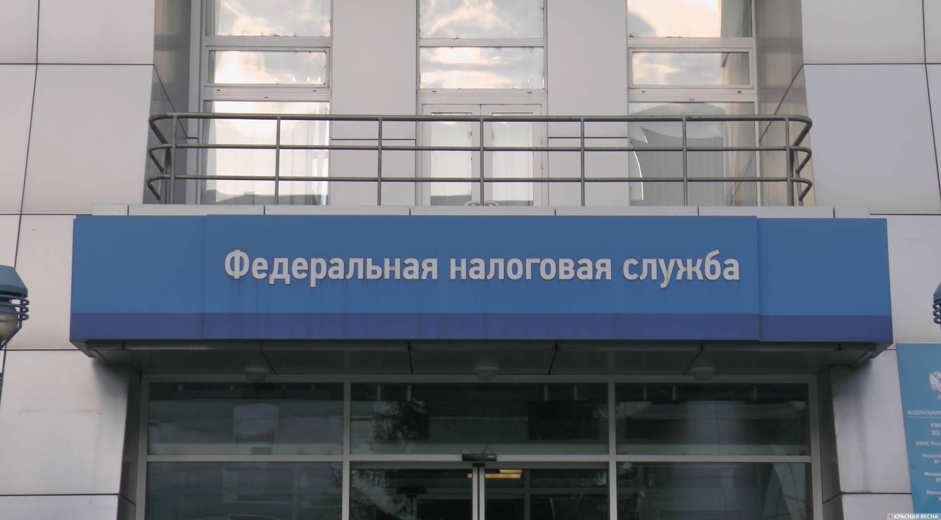 Налоговая служба. Москва. 2018