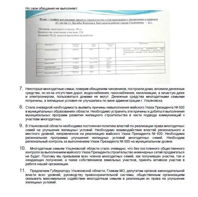 документы на расширение жилищных условий многодетным семьям