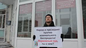 Пикет РВС против ювенальных решений Верховного суда 13.11.2017, г. Бердск