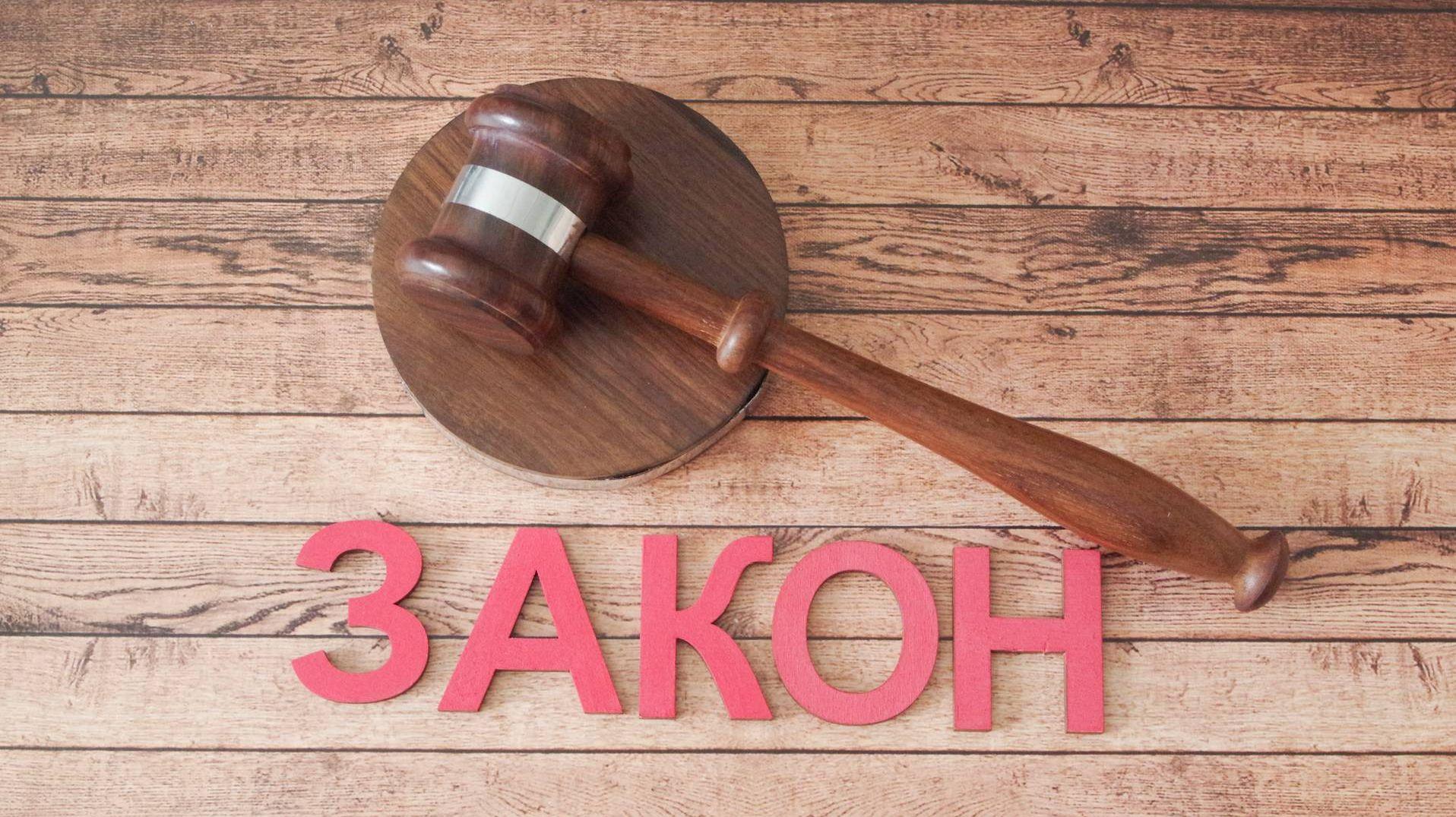 Молоток судьи и закон