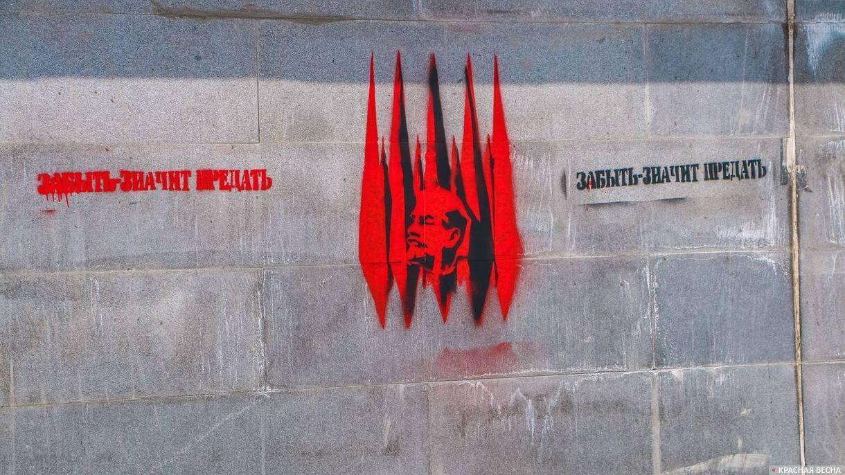 Граффити «Краснознамённая группа», Екатеринбург.