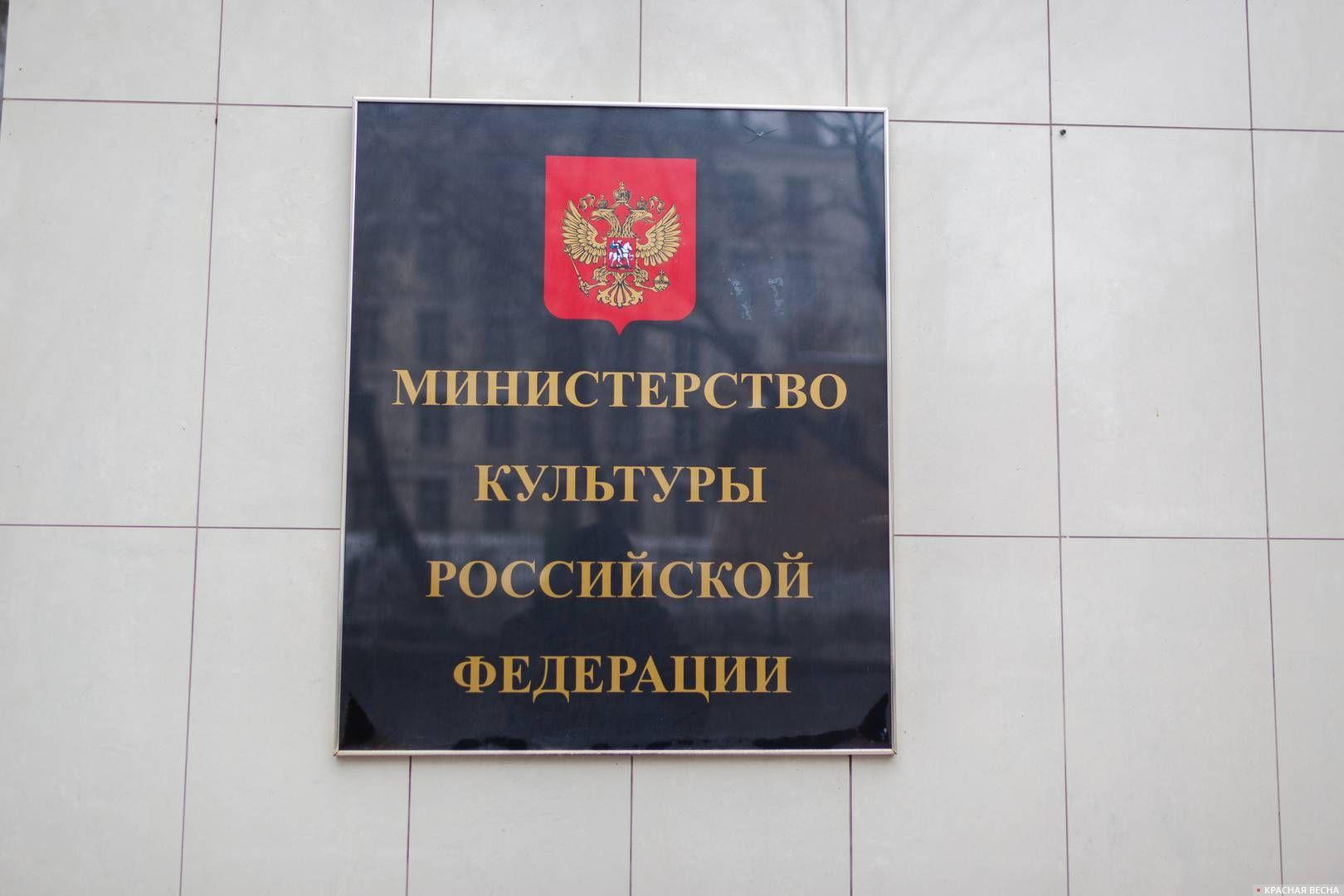 Москва. Табличка Министерства культуры.