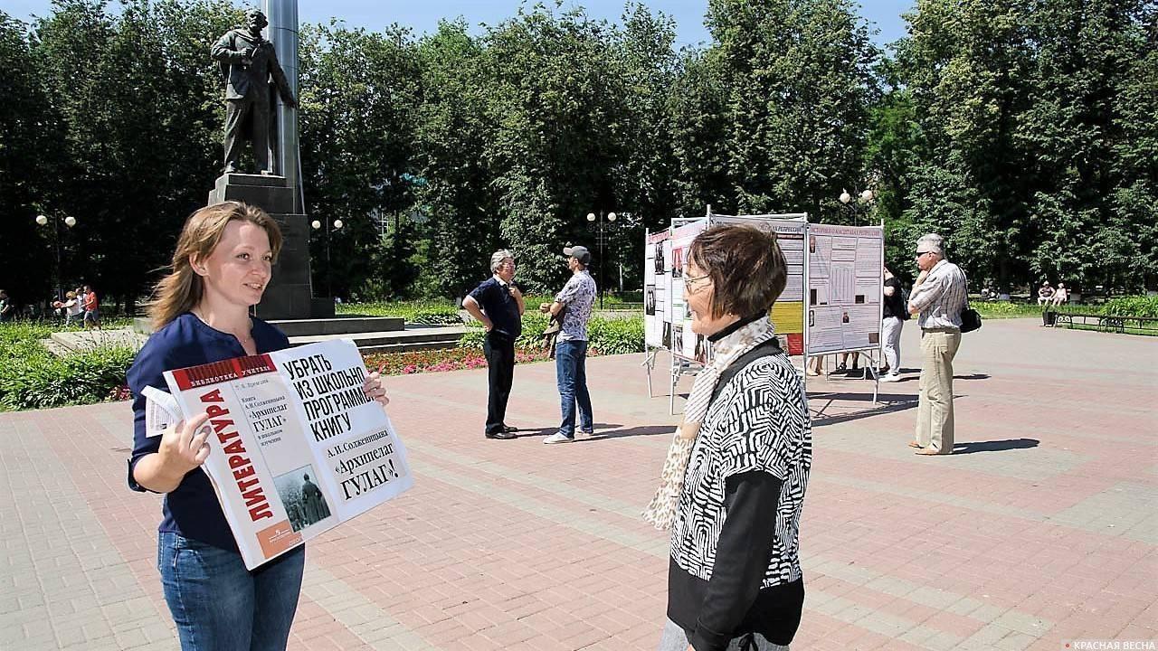 Пикет движения «Суть времени» против установки памятника Солженицыну в Москве. 23 июня 2018 года, Калуга